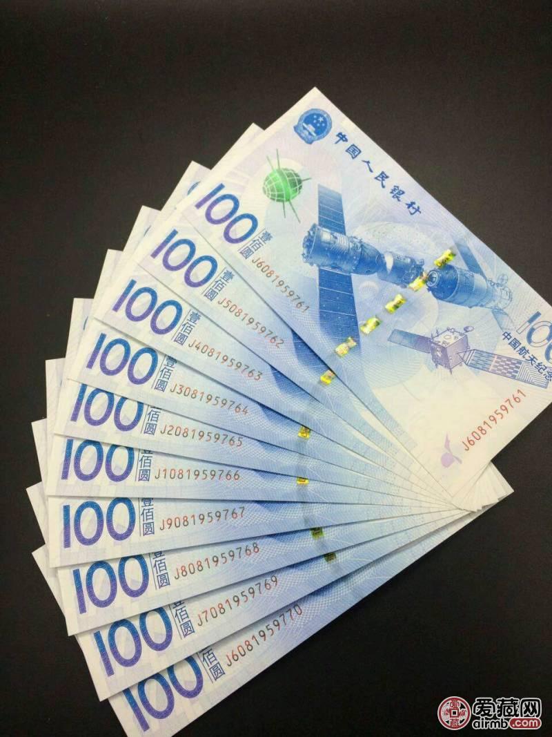 2015年航天纪念钞标十