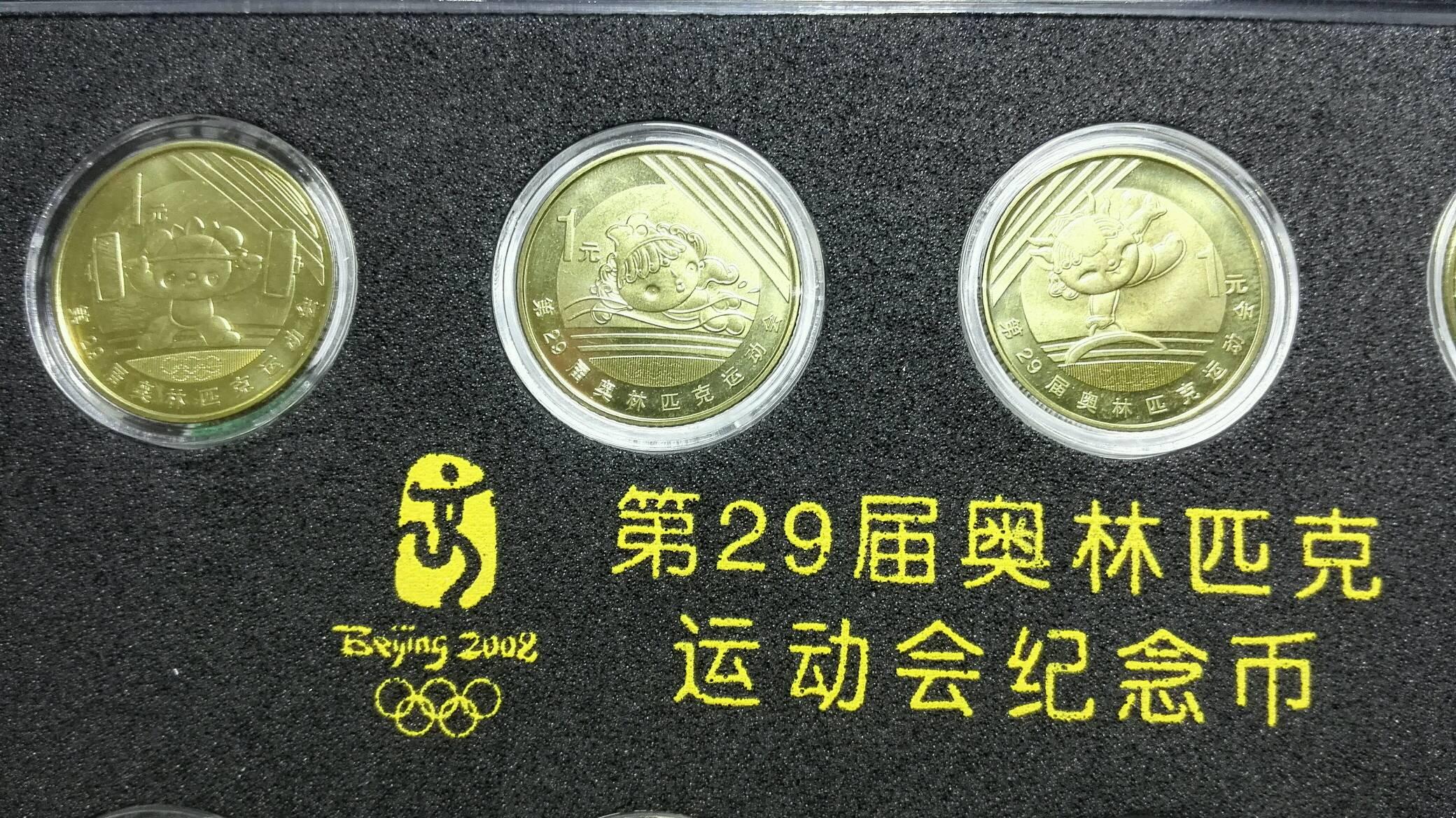 《北京套装纪念币鹦鹉》八枚奥运鱼烂嘴图片