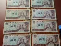 第四套人民币5元四方连