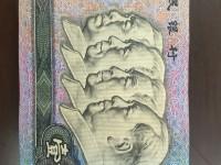 100元人民币第四版本