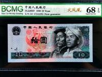 1980年10元老钞