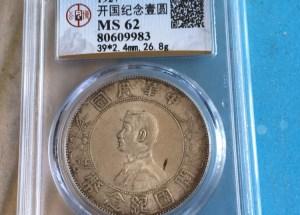 开国纪念币孙中山银元价格带小鸟的  版别都有哪些