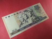 第四套人民币50元币王
