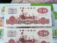 60年版1元人民币