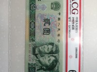 第四套人民币2元90