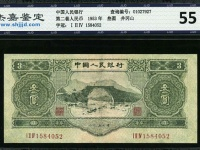 53的三元人民币