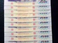 第三套5角人民币纸币