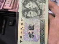 第四套人民币2元90版