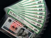 第四版人民币10元