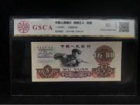 老版五元人民币炼钢