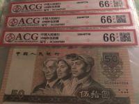 1990年的50纸币