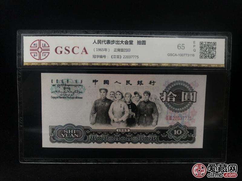 三版十元第三套人民币10