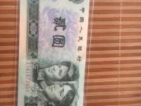90年出版的2元人民币