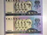 90版100元纸币值多少钱