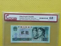 第三套2元人民币90版