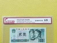90年的绿2元