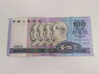 第四版人民币四联100元