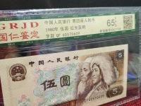 旧品80年5元