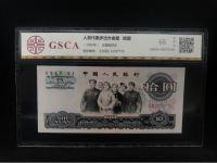 大团结人民币10元三罗马