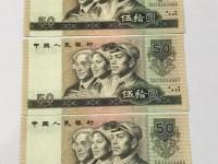 1990年50圆