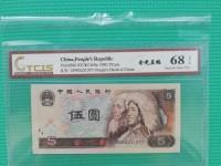 康银阁第四套人民币5元2元