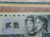 80年的2元现值多少钱