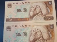 旧版5元人民币1980年