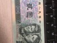 2元1990年纸币