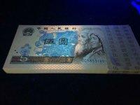 5元人民币 80版