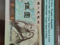 1980年人民币5元