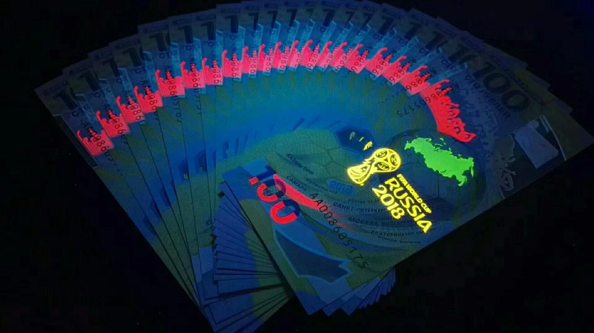 2018俄罗斯世界杯纪念钞一张