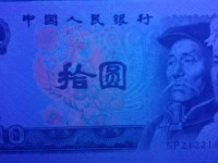 第四套 人民币10元