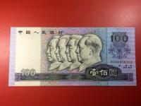 90年版的100元人民币价格表