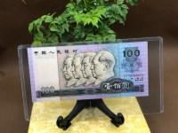 第四版100人民币80版