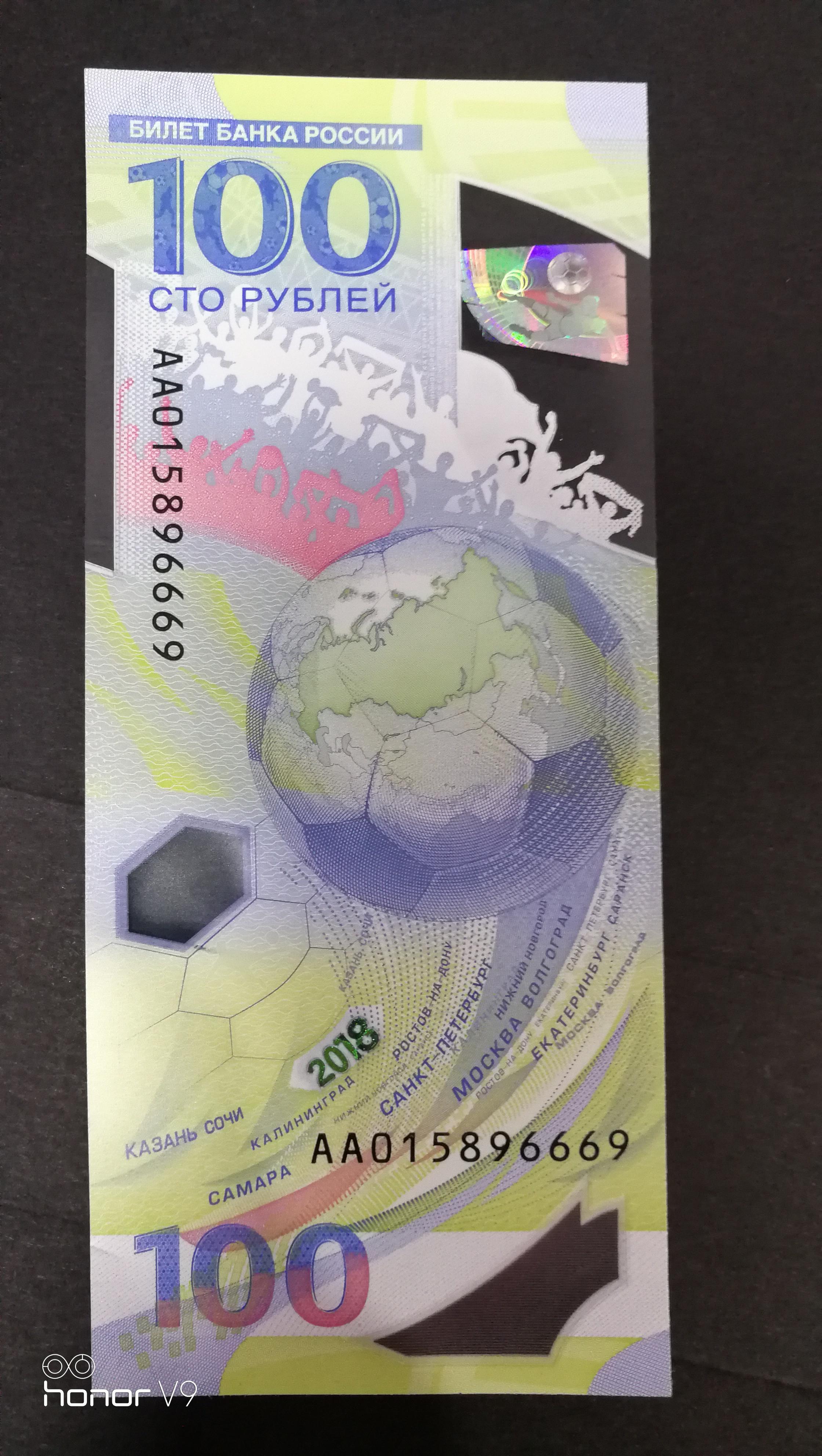 【2018世界杯纪念钞】0元起