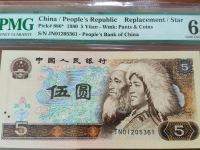 第四套人民币1990年5元