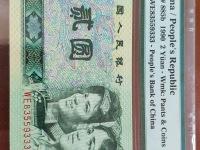 第四套人民币90版2元绿钻