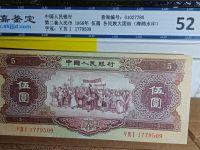 53年版5元纸币价格是多少钱