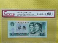 四版90版2元人民币