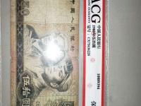 80年50元币