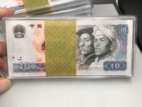 第四套人民币10块