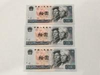 1980年10元纸人民币