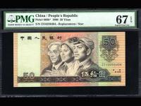第四套人民币90版50元纸币