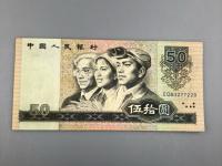 1980年的50元纸币