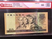 90年的老50人民币