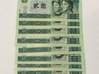 90版2元的纸币