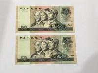90年人民币50元