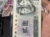中国人民银行1990年2元