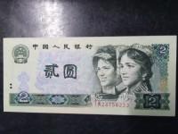 第四版1980元2元纸币