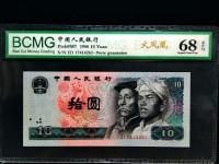 第四套全品10元人民币